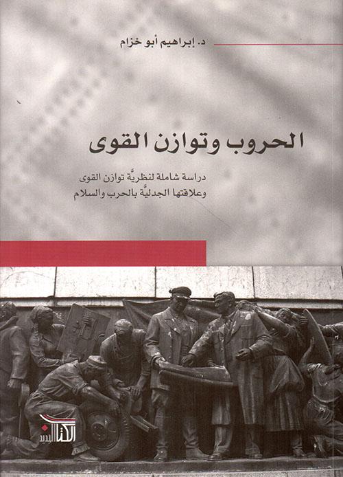 الحروب وتوازن القوى ؛ دراسة شاملة لنظرية توازن القوى وعلاقتها الجدلية بالحرب والسلام