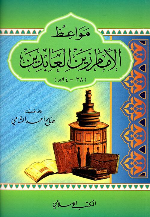 مواعظ الإمام زين العابدين (38 - 94هــ)