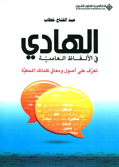 الهادي في الألفاظ العامية، تعرف على أصول ومعاني كلماتك المحكية