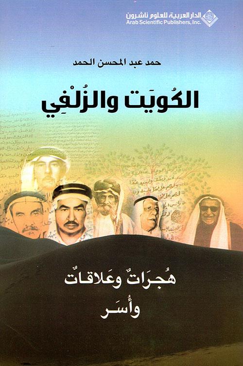 الكويت والزلفي 1 (هجرات وعلاقات وأسر)