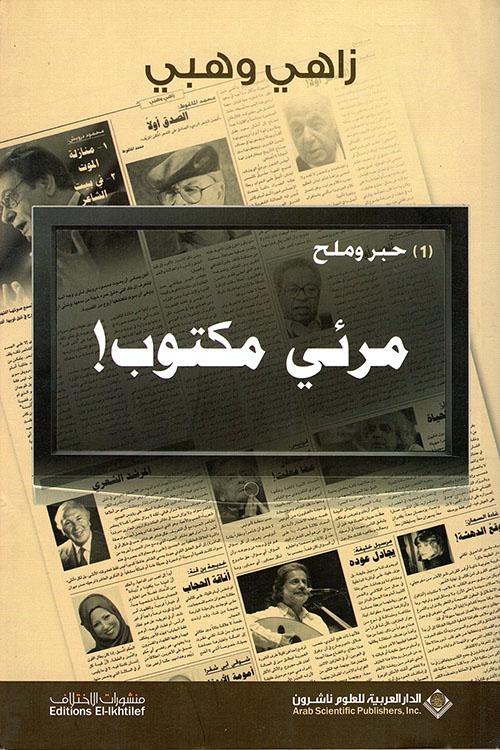 حبر وملح ج 1 - مرئي ومكتوب