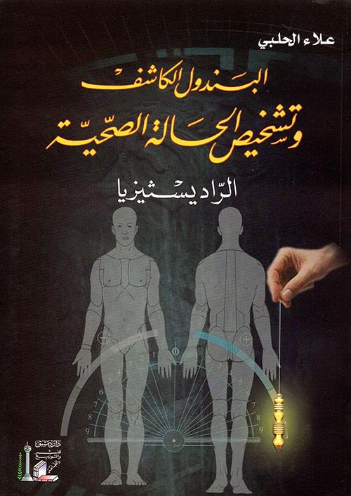 البندول الكاشف وتشخيص الحالة الصحية الراديسثيزيا -