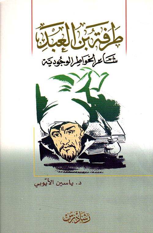طرفة بن العبد ؛ شاعر الخواطر الوجودية