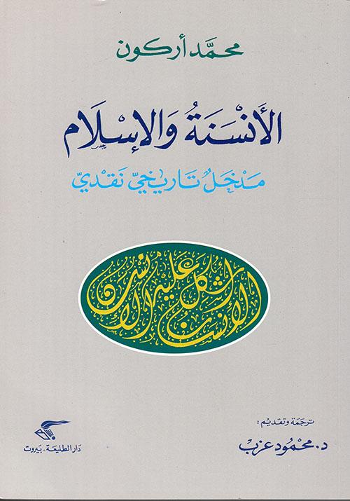 الأنسنة والإسلام ؛ مدخل تاريخي نقدي