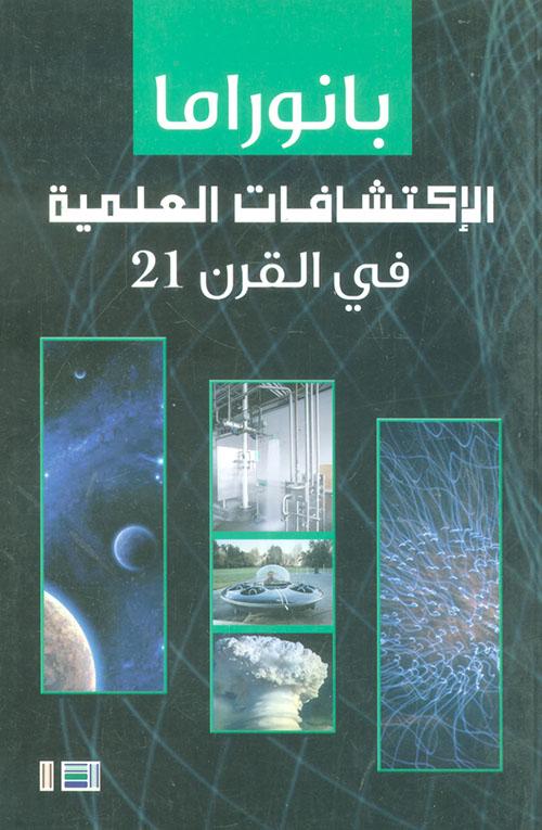 بانوراما الإكتشافات العلمية في القرن 21