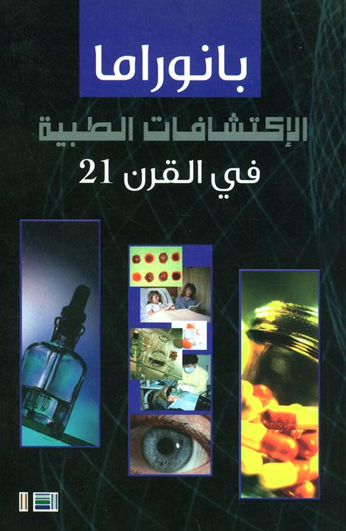 بانوراما الإكتشافات الطبية في القرن 21
