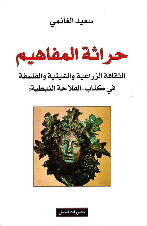 حراثة المفاهيم ؛ الثقافة الزراعية والشيتية والفلسفة في كتاب