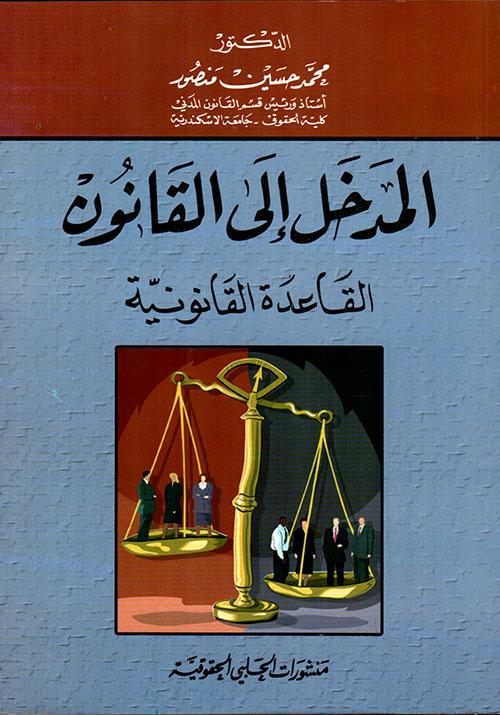 المدخل إلى القانون - القاعدة القانونية