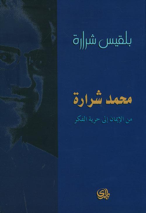 محمد شرارة ؛ من الإيمان إلى حرية الفكر