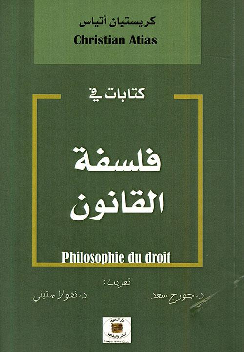 كتابات في فلسفة القانون