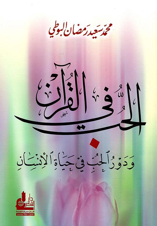 الحب في القرآن ودور الحب في حياة الإنسان