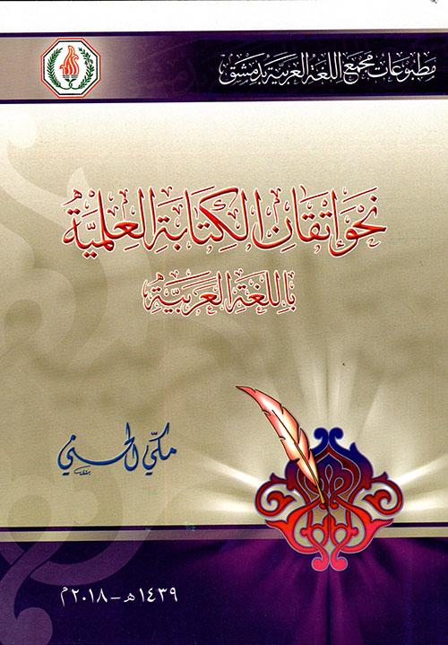 نحو اتقان الكتابة العلمية باللغة العربية