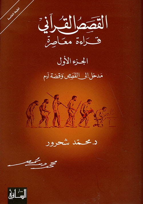 القصص القرآني - المجلد الأول (مدخل إلى القصص وقصة آدم)