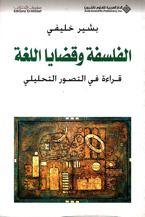 الفلسفة وقضايا اللغة ؛ قراءة في التصور التحليلي