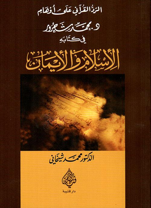 الرد القرآني على أوهام محمد شحرور في كتابه الاسلام والايمان