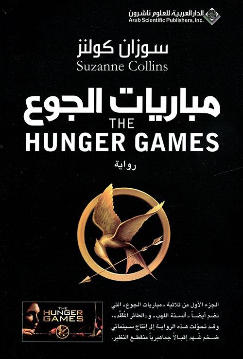 مباريات الجوع Hunger Games