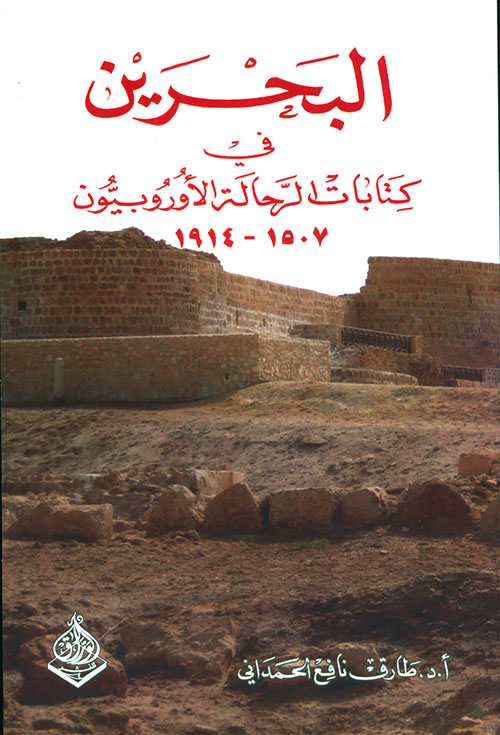 البحرين في كتابات الرحالة الأوروبيون 1507 - 1914