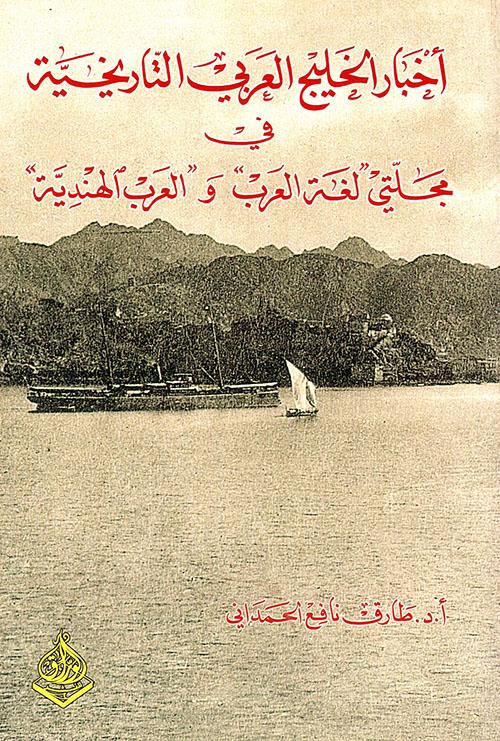 أخبار الخليج العربي التاريخية في مجلتي