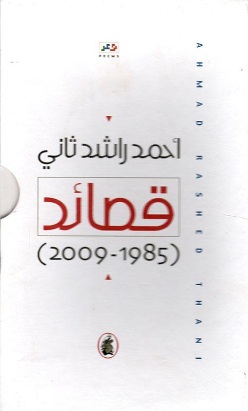 قصائد (1985 - 2009)