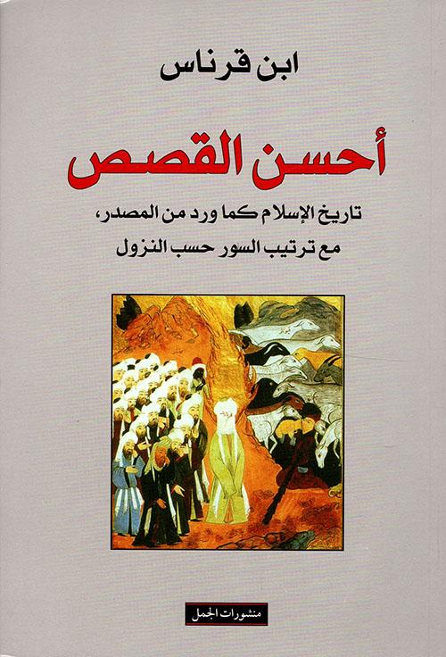 أحسن القصص تاريخ الإسلام كما ورد من المصدر، مع ترتيب السور حسب النزول