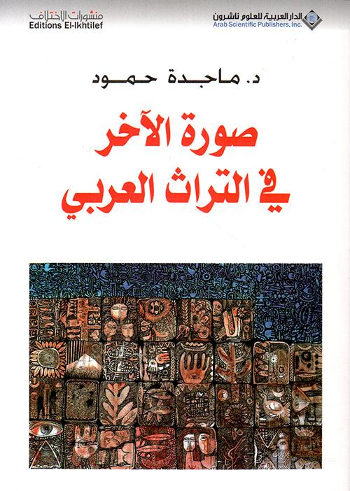 صورة الآخر في التراث العربي