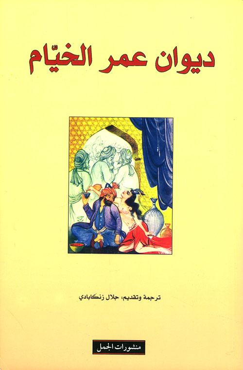 ديوان عمر الخيام