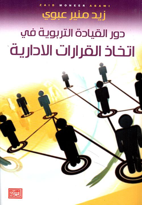 دور القيادة التربوية في اتخاذ القرارات الإدارية