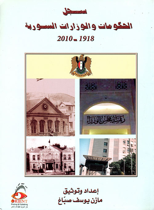 سجل الحكومات والوزارات السورية 1918 - 2010