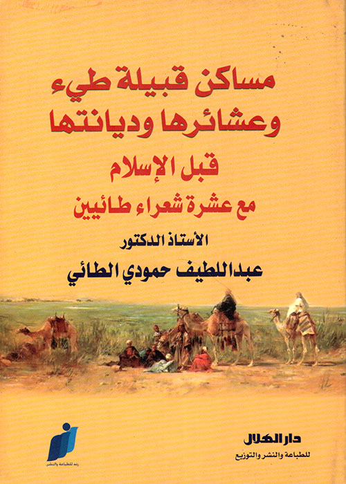 مساكن قبيلة طيء وعشائرها وديانتها قبل الإسلام مع عشرة شعراء طائيين