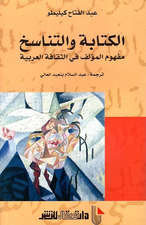 الكتابة والتناسخ مفهوم الملف في الثقافة العربية
