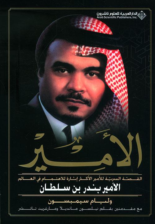 الأمير ؛ القصة السرية للأمير الأكثر إثارة للاهتمام في العالم الأمير بندر بن سلطان