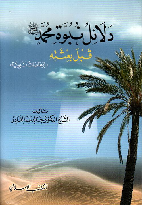 دلائل نبوة محمد صلى الله عليه وسلم قبل بعثته (إرهاصات نبوية)