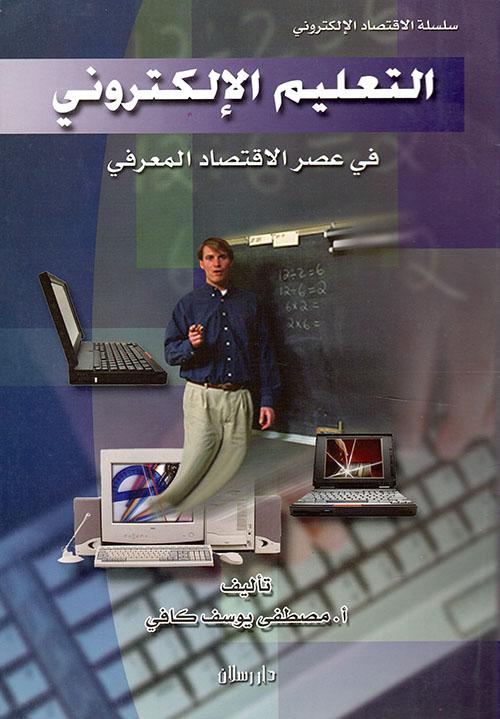 التعليم الإلكتروني في عصر الاقتصادي المعرفي