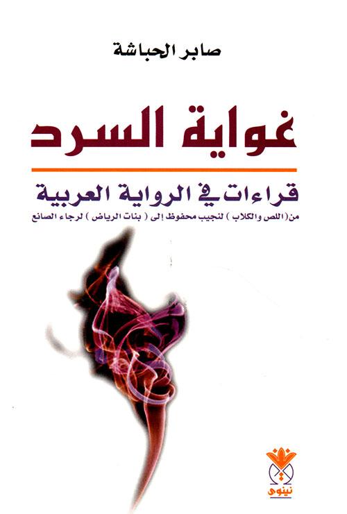 غواية السرد قراءات في الرواية العربية من (اللص والكلاب) لنجيب محفوظ إلى (بنات الرياض) لرجاء الصانع