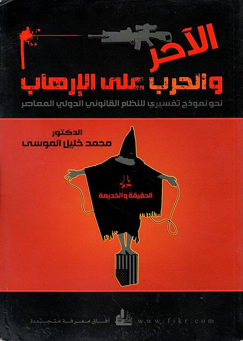 الآخر والحرب على الإرهاب ؛ نحو نموذج تفسيري للنظام القانوني الدولي المعاصر