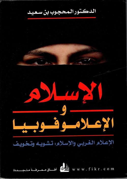 الإسلام والإعلاموفوبيا ؛ الإعلام الغربي والإسلام: تشويه وتخويف