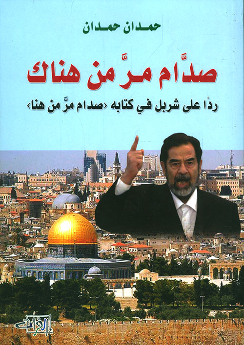 صدام مر من هناك ؛ رداً على شربل في كتابه