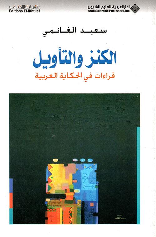 الكنز والتأويل قراءات في الحكاية العربية