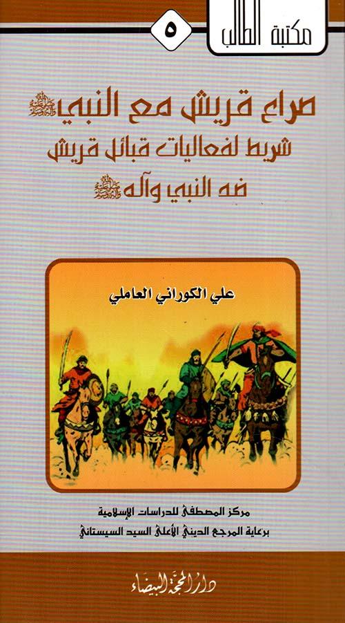 صراع قريش مع النبي صلى الله عليه وسلم شريط لفعاليات قبائل قريش ضد النبي صلى الله عليه وسلم