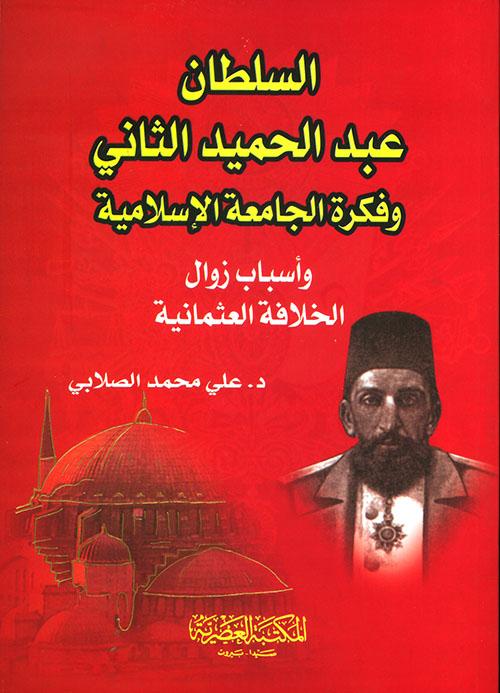السلطان عبد الحميد الثاني وفكرة الجامعة الإسلامية وأسباب زوال الخلافة العثمانية