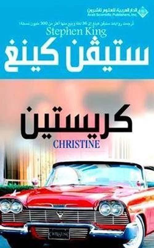 كريستين