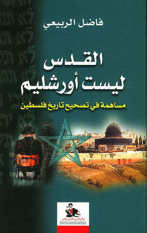 القدس ليست أورشليم مساهمة في تصحيح تاريخ فلسطين