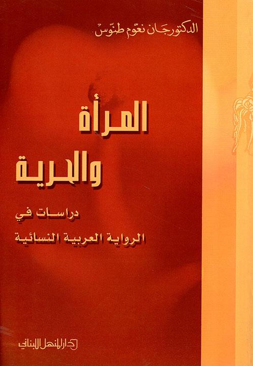المرأة والحرية دراسات في الرواية العربية النسائية