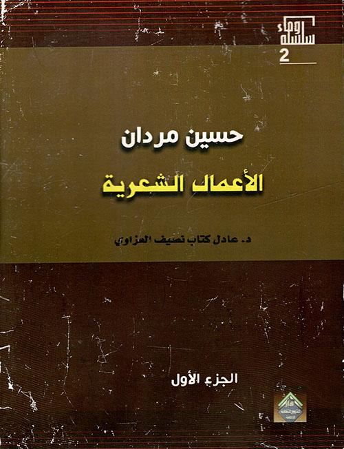 حسين مردان - الأعمال الشعرية والنثرية