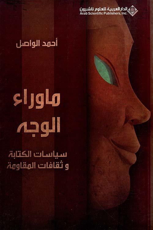 ما وراء الوجه ؛ سياسات الكتابة وثقافات المقاومة