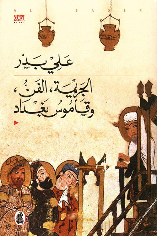 الجريمة ؛ الفن ؛ وقاموس بغداد