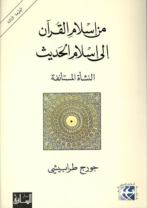 من إسلام القرآن إلى إسلام الحديث ؛ النشأة المستأنفة