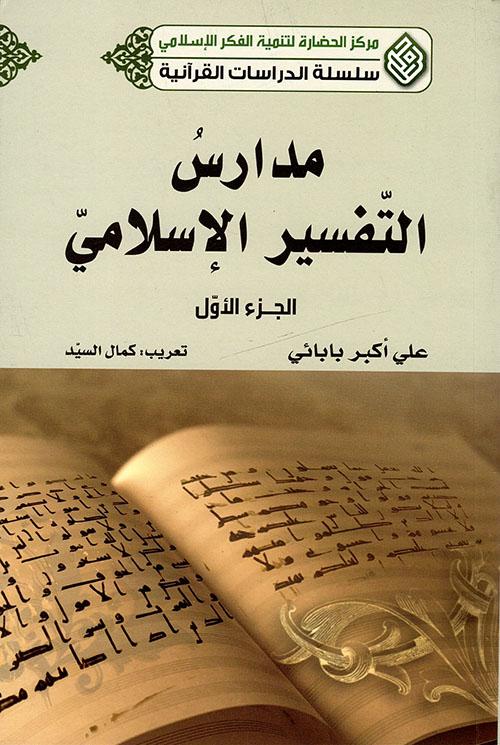 مدارس التفسير الإسلامي - الجزء الأول