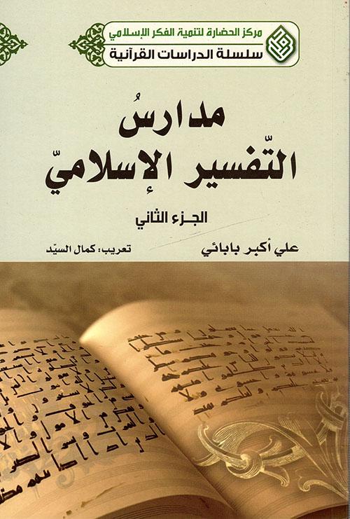 مدارس التفسير الإسلامي - الجزء الثاني