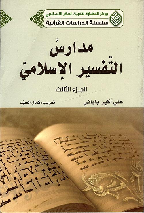 مدارس التفسير الإسلامي - الجزء الثالث